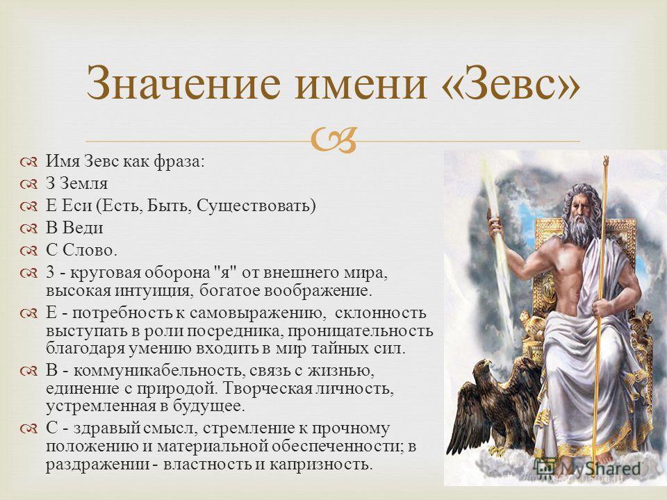 Древнегреческий бог - Зевс ЗЕВС - в древнегреческой мифологии верховный бог, владыка богов и людей. Сын титанов Кроноса и Реи. Зевса почитали как охранителя общественного порядка и семьи ; ему приписывали установление законов и обычаев. Постоянным ме