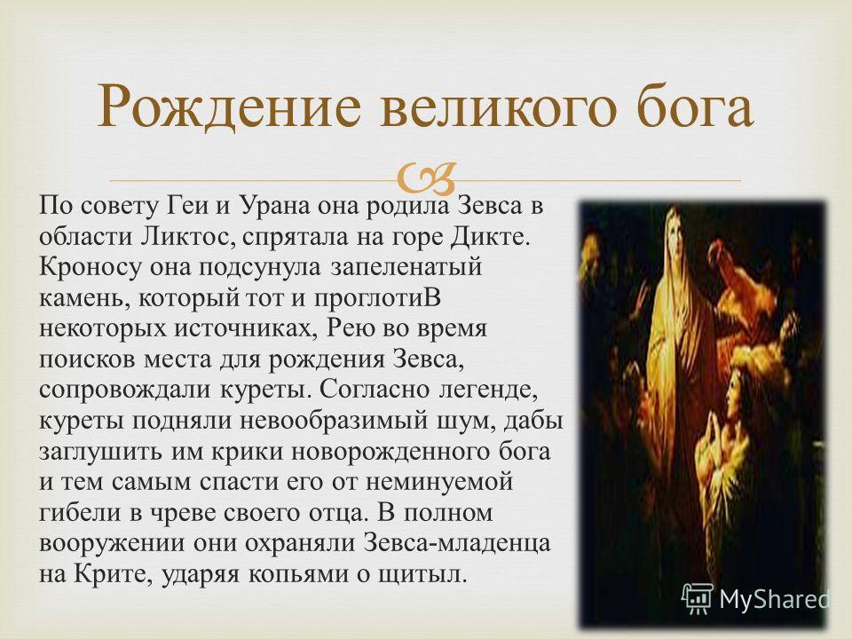 Рея титанида в древнегреческой мифологии [3], мать олимпийских богов. Дочь Урана и Геи. Супруга и сестра титана Кроноса, мать богини домашнего очага Гестии, богини полей и плодородия Деметры, богини семей и родов Геры, бога подземного царства Аида, б