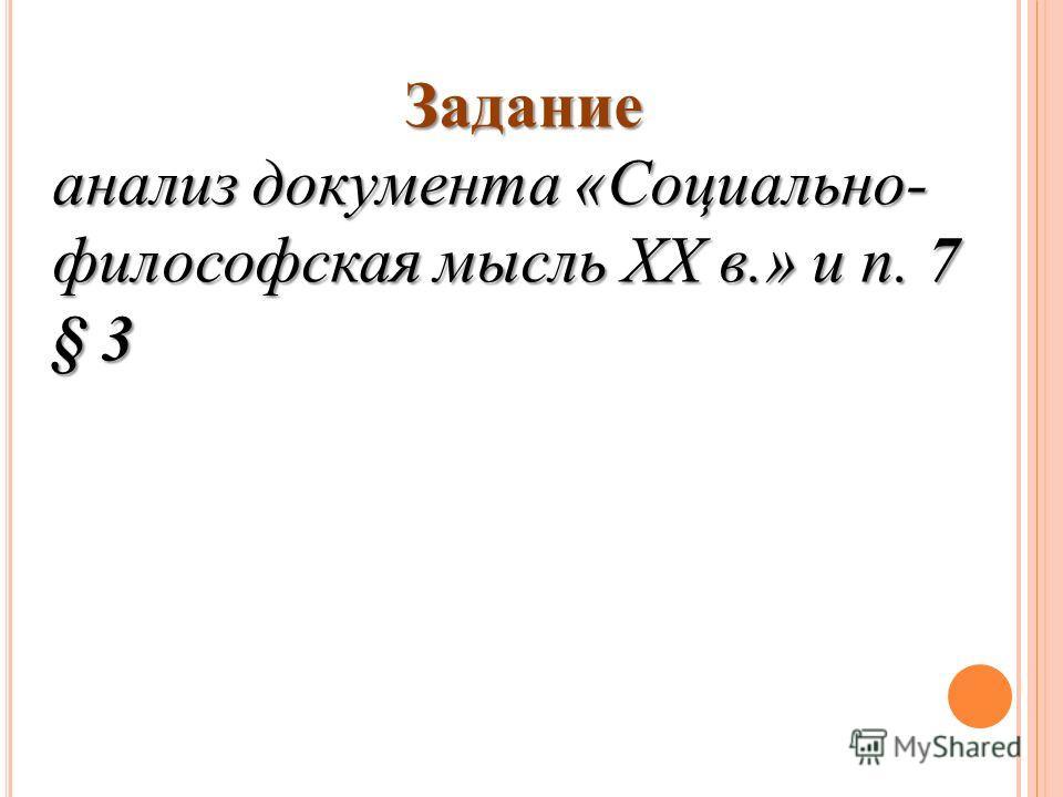 Задание анализ документа «Социально- философская мысль XX в.» и п. 7 § 3