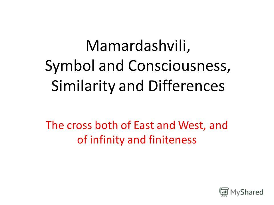 Mamardashvili, Symbol and Consciousness, Similarity and Differences The cross both of East and West, and of infinity and finiteness