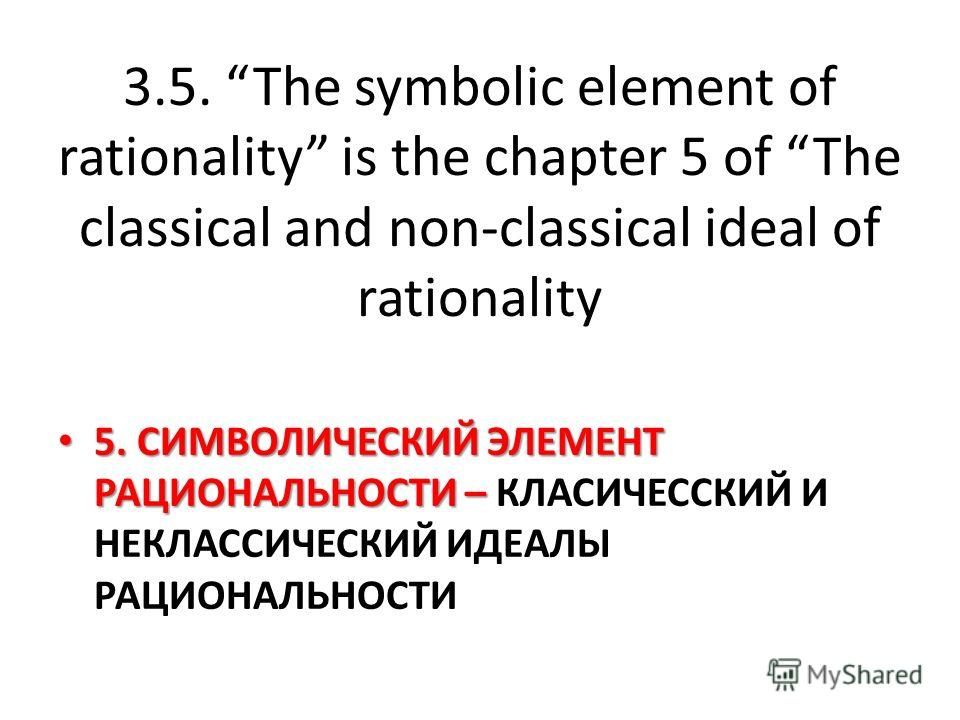 3.5. The symbolic element of rationality is the chapter 5 of The classical and non-classical ideal of rationality 5. СИМВОЛИЧЕСКИЙ ЭЛЕМЕНТ РАЦИОНАЛЬНОСТИ – 5. СИМВОЛИЧЕСКИЙ ЭЛЕМЕНТ РАЦИОНАЛЬНОСТИ – КЛАСИЧЕССКИЙ И НЕКЛАССИЧЕСКИЙ ИДЕАЛЫ РАЦИОНАЛЬНОСТИ