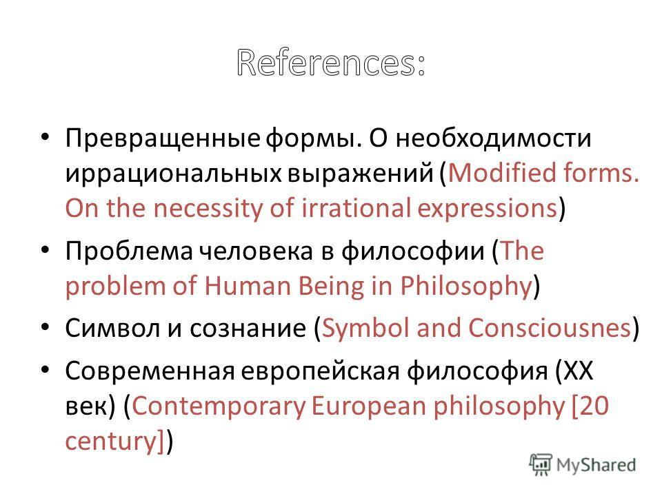 Превращенные формы. О необходимости иррациональных выражений (Modified forms. On the necessity of irrational expressions) Проблема человека в философии (The problem of Human Being in Philosophy) Символ и сознание (Symbol and Consciousnes) Современная
