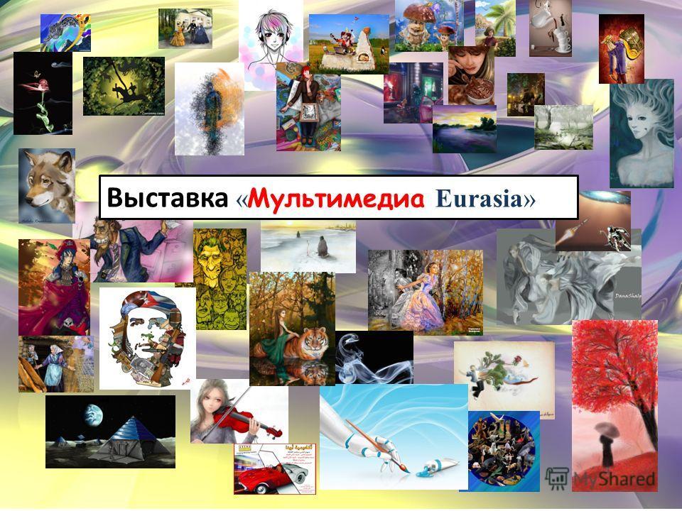 Выставка « Мультимедиа Eurasia»