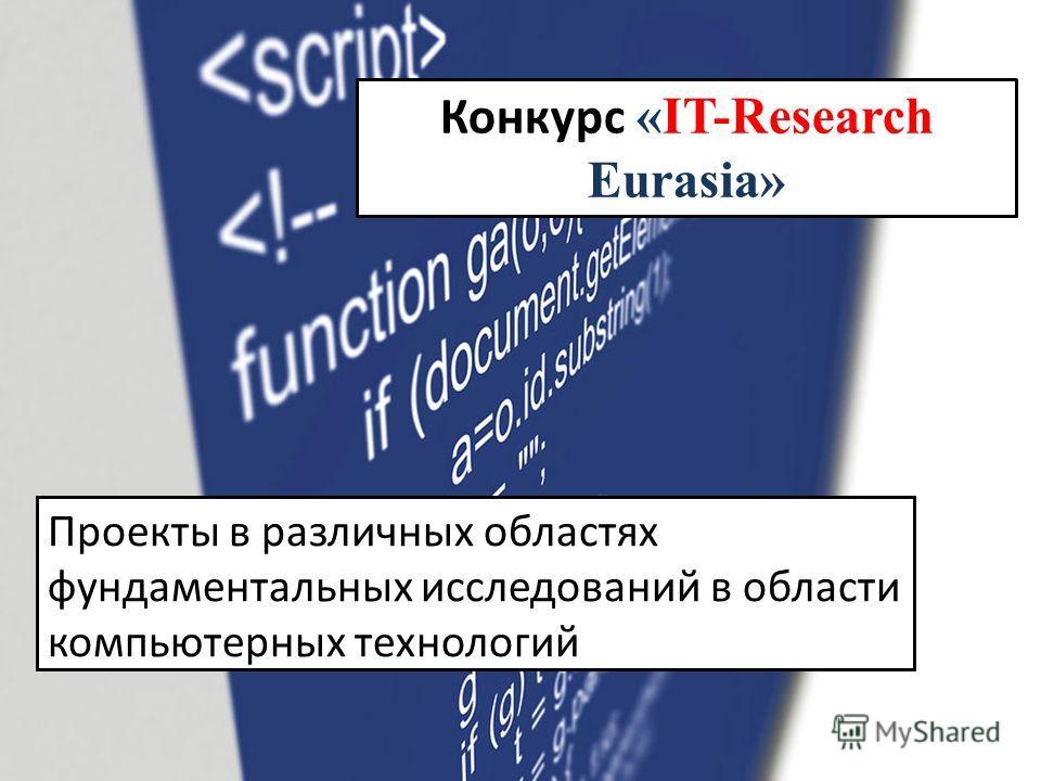 Конкурс «IT-Research Eurasia» Проекты в различных областях фундаментальных исследований в области компьютерных технологий