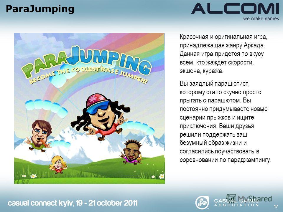 17 ParaJumping Красочная и оригинальная игра, принадлежащая жанру Аркада. Данная игра придется по вкусу всем, кто жаждет скорости, экшена, куража. Вы заядлый парашютист, которому стало скучно просто прыгать с парашютом. Вы постоянно придумываете новы