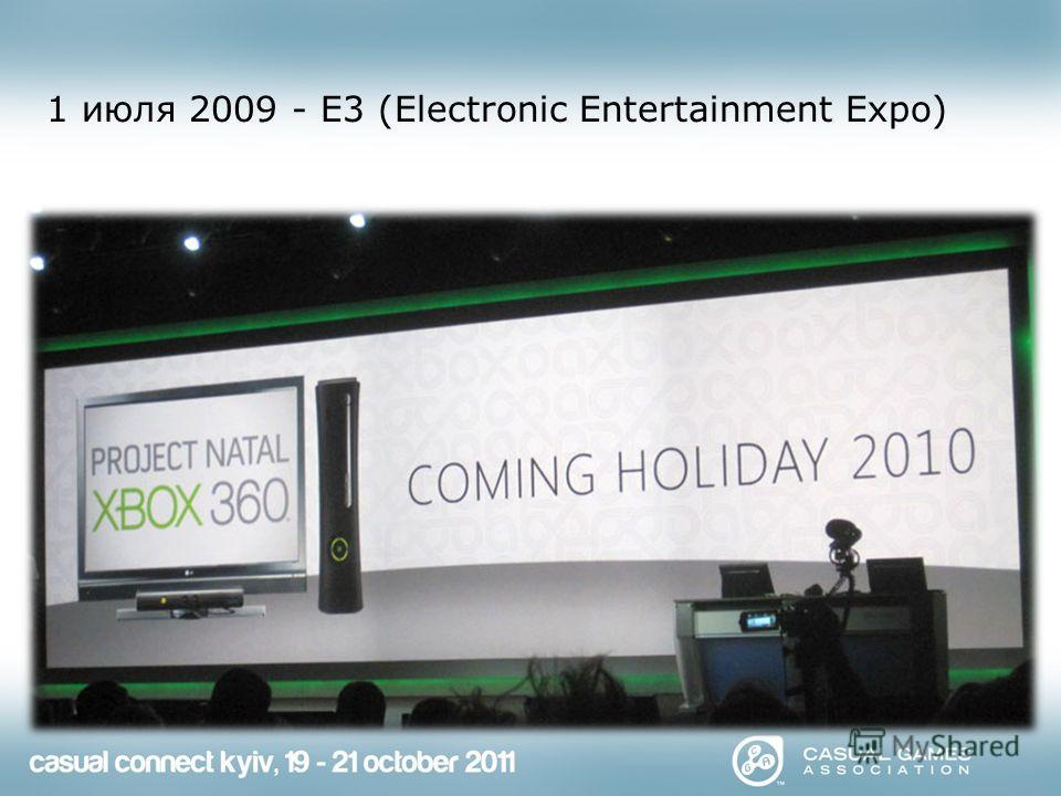 1 июля 2009 - E3 (Electronic Entertainment Expo)