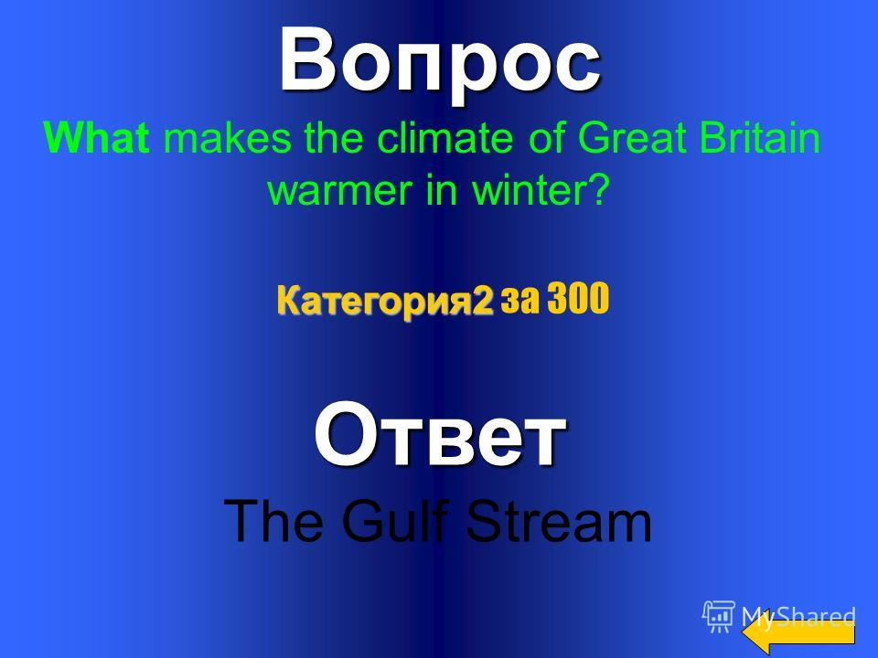 Вопрос What separates Britain from the continent?Ответ The English Channel and the Strait of Dover Категория2 Категория2 за 200