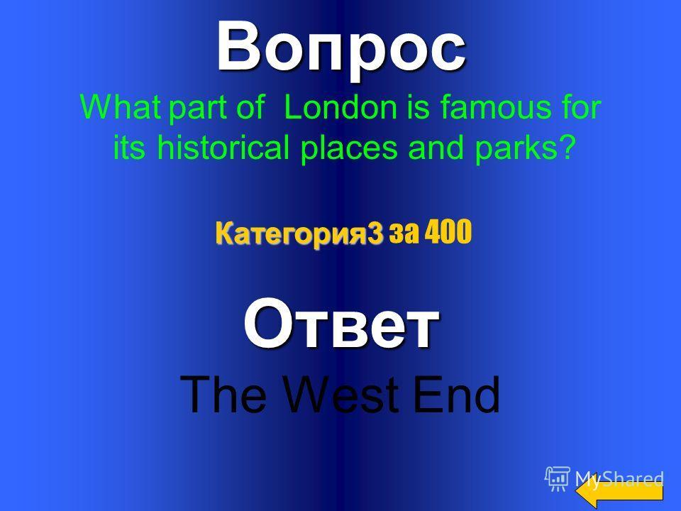 Вопрос What is the historic and the governmental part of London?Ответ Westminster Категория3 Категория3 за 300