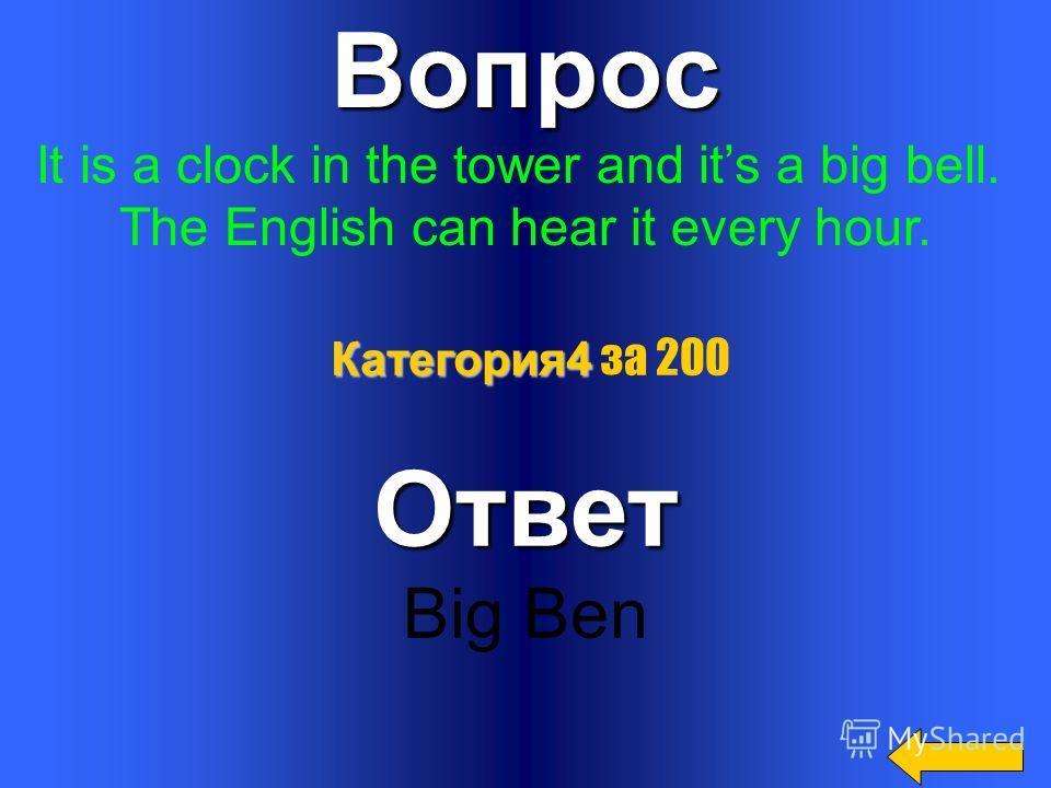 Вопрос It is the central square of LondonОтвет Trafalgar Square Категория4 Категория4 за 100