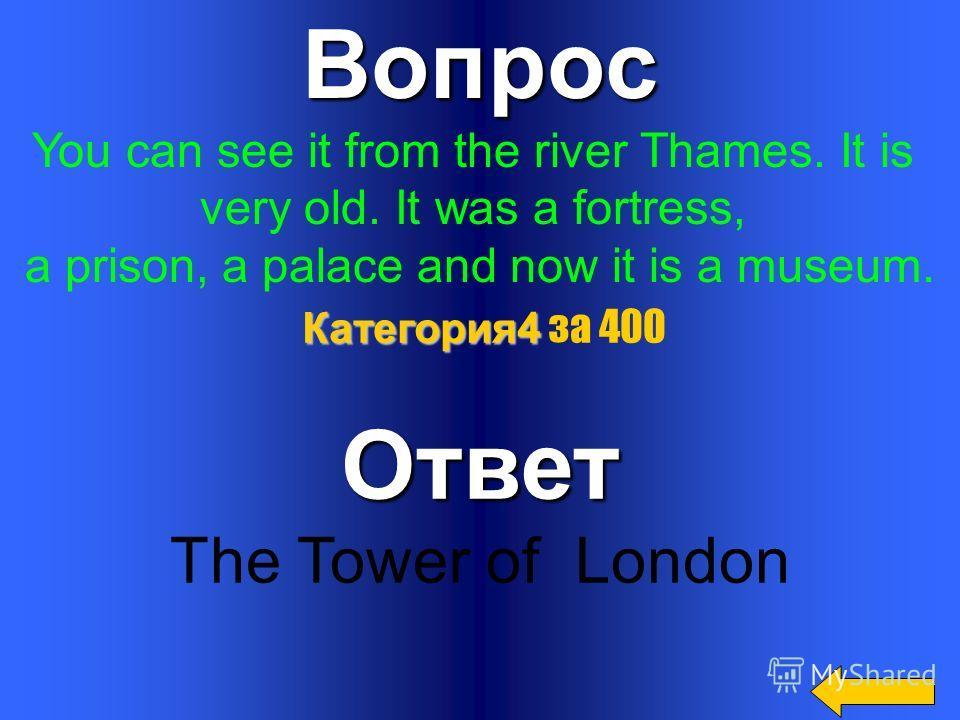 Вопрос It is a famous bridge across the Thames.Ответ Tower Bridge Категория4 Категория4 за 300
