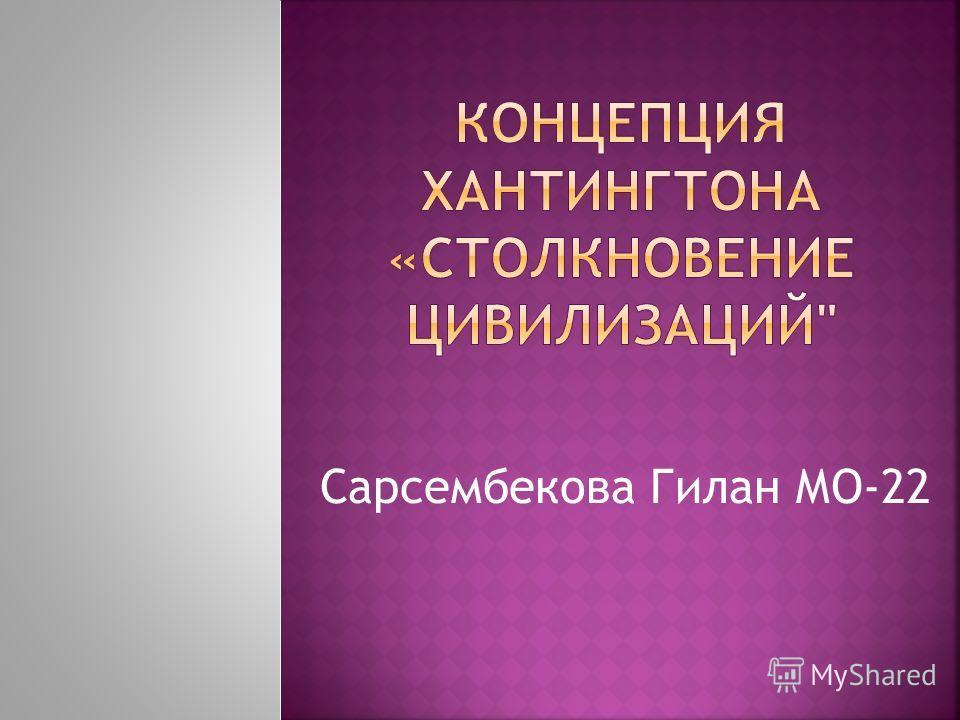 Сарсембекова Гилан МО-22