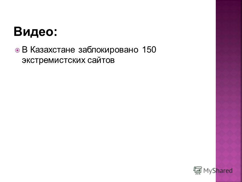 В Казахстане заблокировано 150 экстремистских сайтов