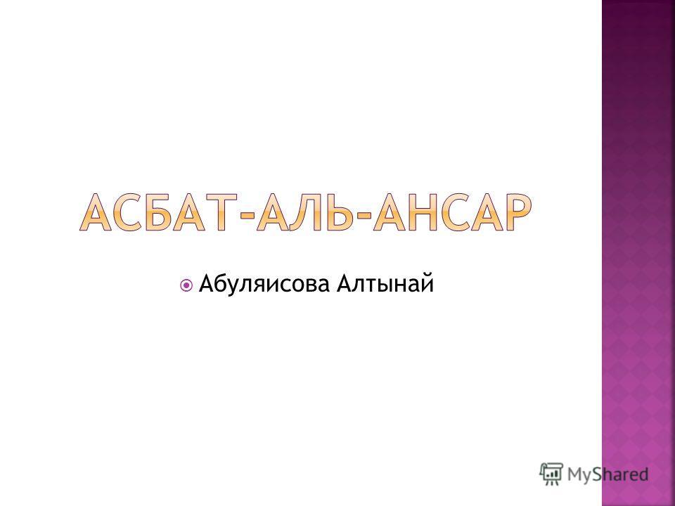 Абуляисова Алтынай