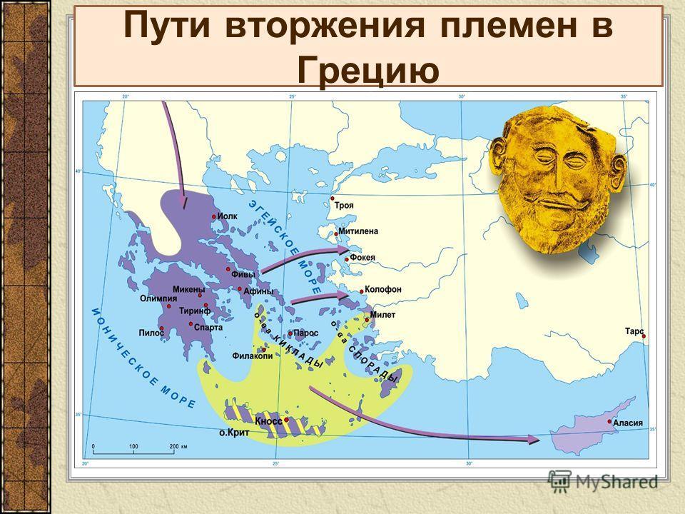 Пути вторжения племен в Грецию