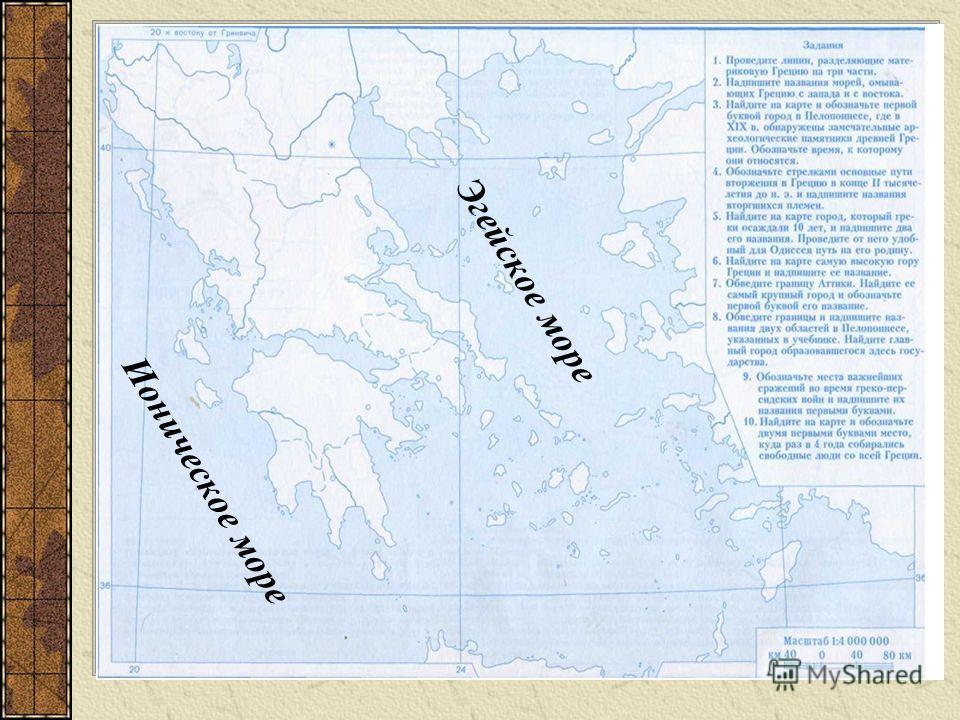 Ионическое море Эгейское море