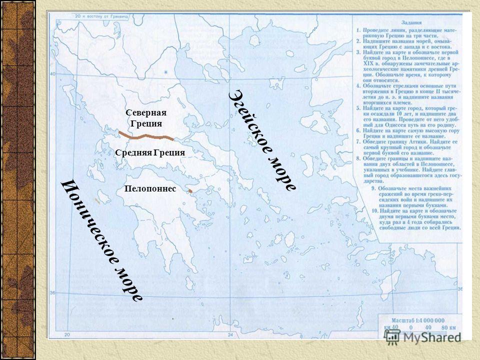 Северная Греция Средняя Греция Пелопоннес Ионическое море Эгейское море