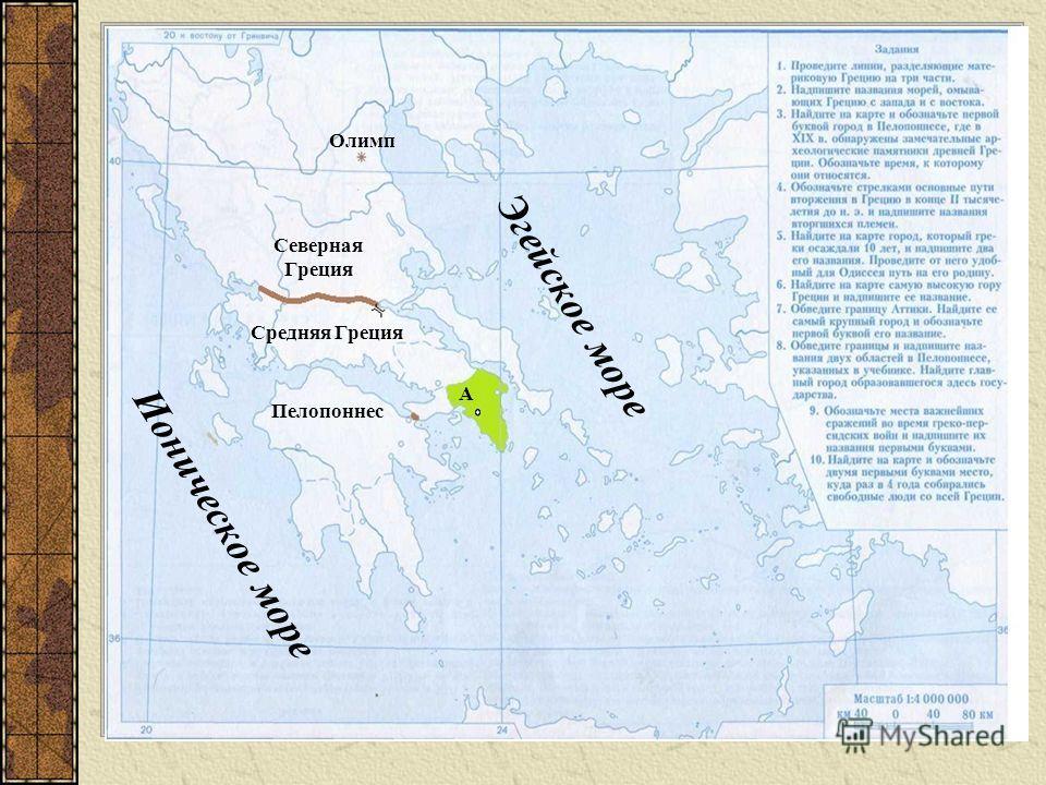 Северная Греция Средняя Греция Пелопоннес Олимп А Ионическое море Эгейское море