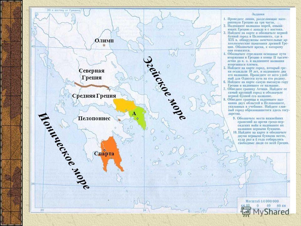 Северная Греция Средняя Греция Пелопоннес Олимп А Спарта Ионическое море Эгейское море