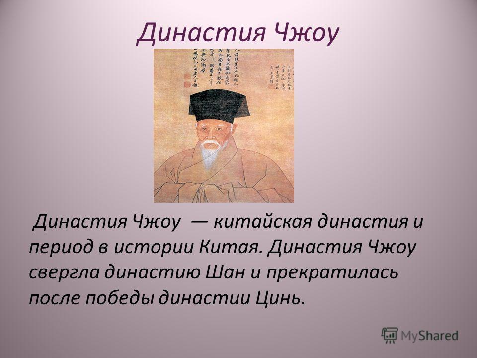 Династия Чжоу Династия Чжоу китайская династия и период в истории Китая. Династия Чжоу свергла династию Шан и прекратилась после победы династии Цинь.