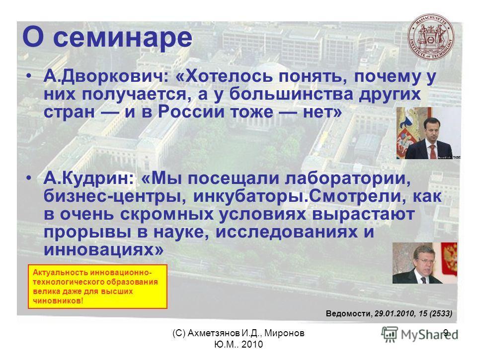 (С) Ахметзянов И.Д., Миронов Ю.М.. 2010 9 О семинаре А.Дворкович: «Хотелось понять, почему у них получается, а у большинства других стран и в России тоже нет» А.Кудрин: «Мы посещали лаборатории, бизнес-центры, инкубаторы.Смотрели, как в очень скромны
