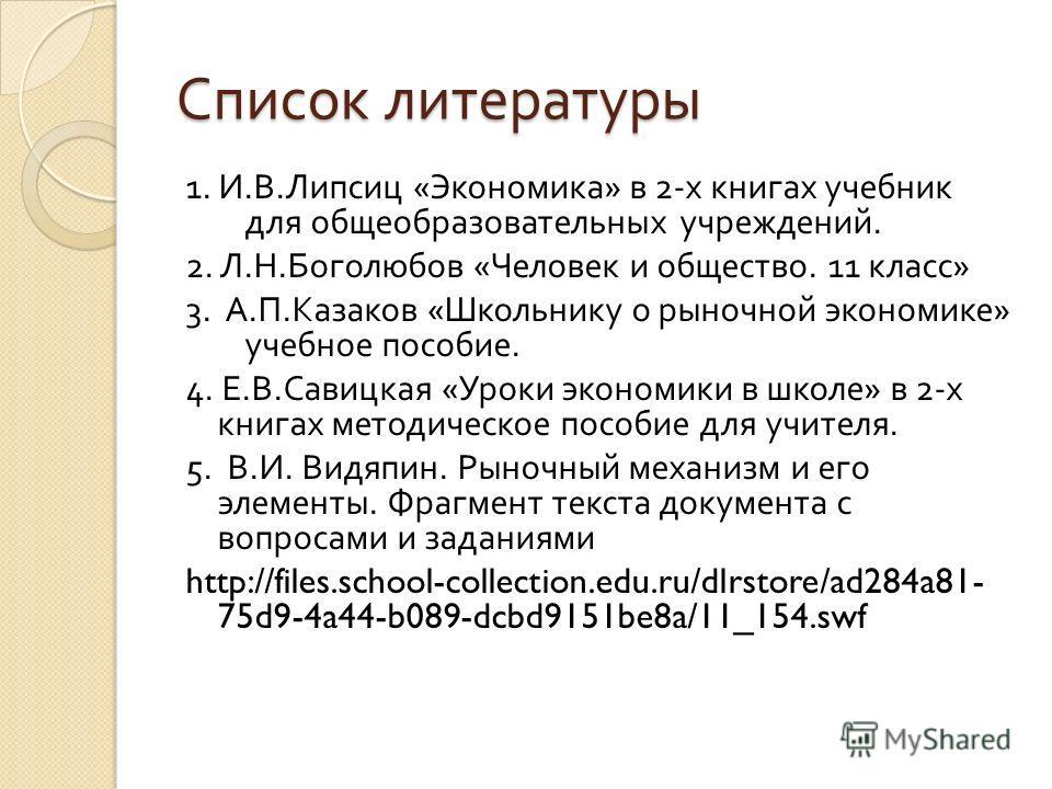 учебник уроки экономики в школе савицкая запланированная профилактика