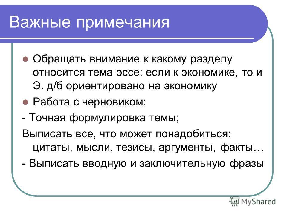 Темы эссе по экономике предприятия 6921
