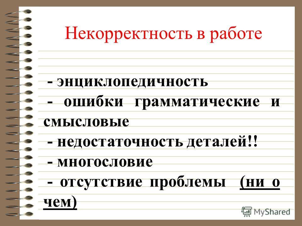 Некорректность в работе - энциклопедичность - ошибки грамматические и смысловые - недостаточность деталей!! - многословие - отсутствие проблемы (ни о чем)