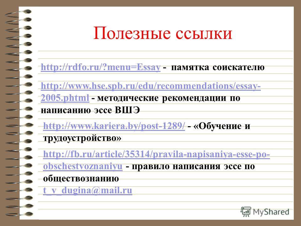 Полезные ссылки http://rdfo.ru/?menu=Essayhttp://rdfo.ru/?menu=Essay - памятка соискателю http://www.hse.spb.ru/edu/recommendations/essay- 2005.phtmlhttp://www.hse.spb.ru/edu/recommendations/essay- 2005.phtml - методические рекомендации по написанию