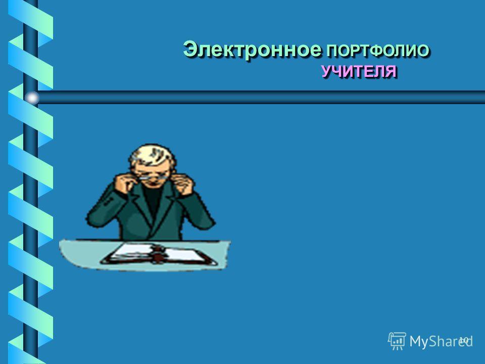 10 Электронное ПОРТФОЛИО УЧИТЕЛЯ