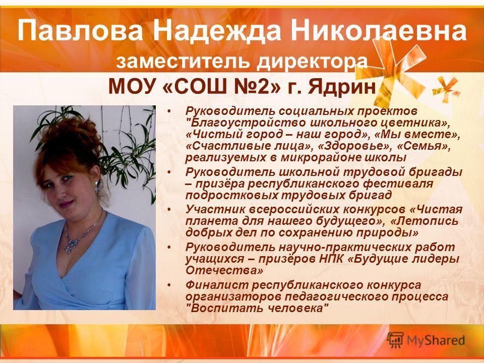 Павлова Надежда Николаевна заместитель директора МОУ «СОШ 2» г. Ядрин Руководитель социальных проектов