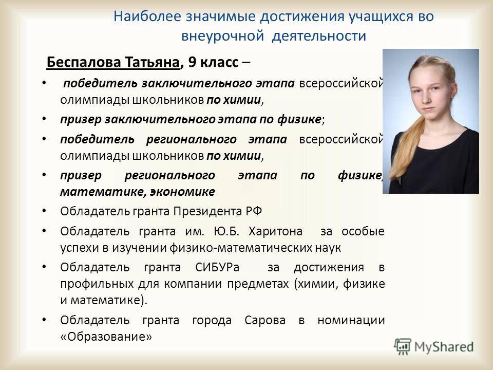 Беспалова Татьяна, 9 класс – победитель заключительного этапа всероссийской олимпиады школьников по химии, призер заключительного этапа по физике; победитель регионального этапа всероссийской олимпиады школьников по химии, призер регионального этапа