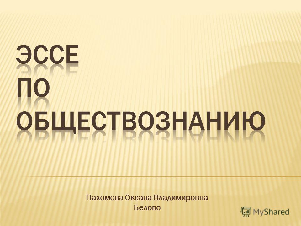 Пахомова Оксана Владимировна Белово