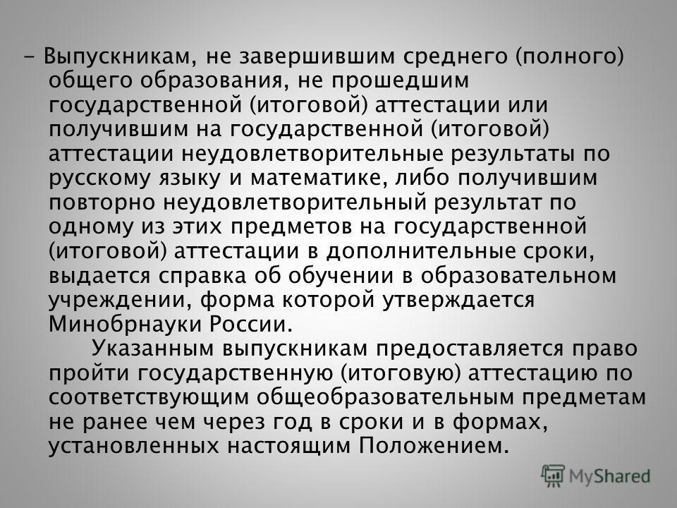 - Выпускникам, не завершившим среднего (полного) общего образования, не прошедшим государственной (итоговой) аттестации или получившим на государственной (итоговой) аттестации неудовлетворительные результаты по русскому языку и математике, либо получ