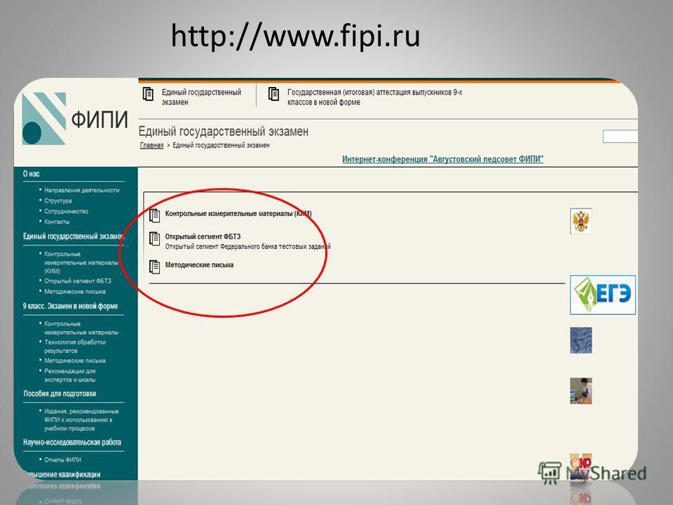 http://www.fipi.ru