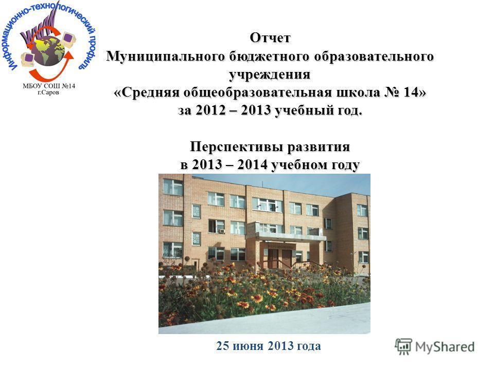 Отчет Муниципального бюджетного образовательного учреждения «Средняя общеобразовательная школа 14» за 2012 – 2013 учебный год. Перспективы развития в 2013 – 2014 учебном году 25 июня 2013 года