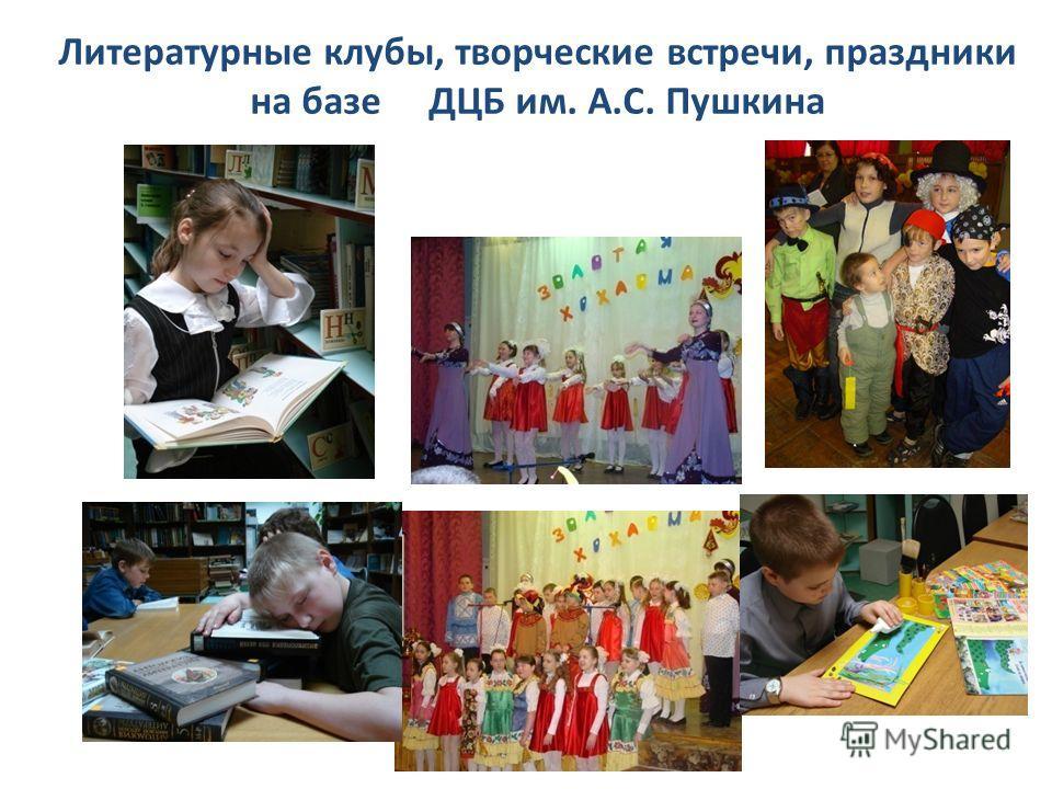 Литературные клубы, творческие встречи, праздники на базе ДЦБ им. А.С. Пушкина
