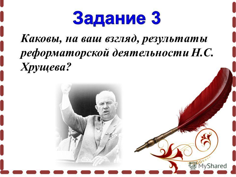 Каковы, на ваш взгляд, результаты реформаторской деятельности Н.С. Хрущева?
