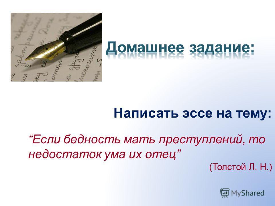 Написать эссе на тему: Если бедность мать преступлений, то недостаток ума их отец (Толстой Л. Н.)