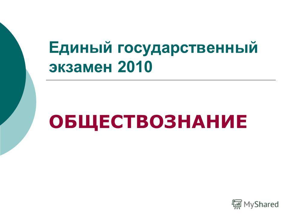 Единый государственный экзамен 2010 ОБЩЕСТВОЗНАНИЕ