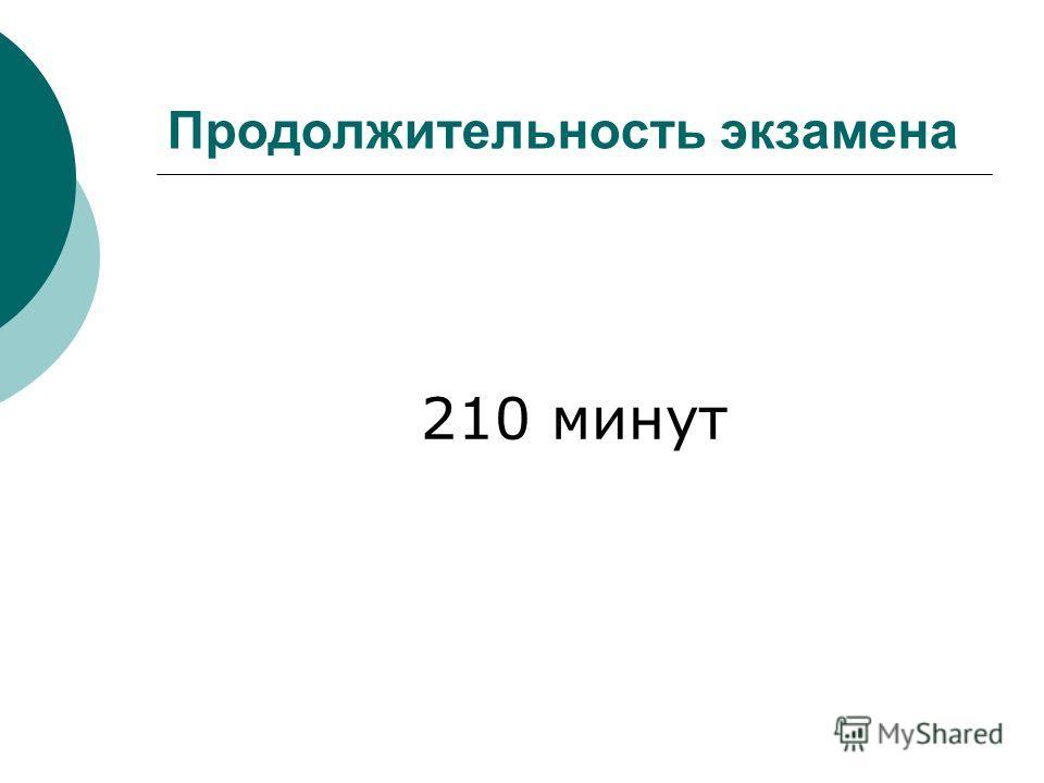 Продолжительность экзамена 210 минут