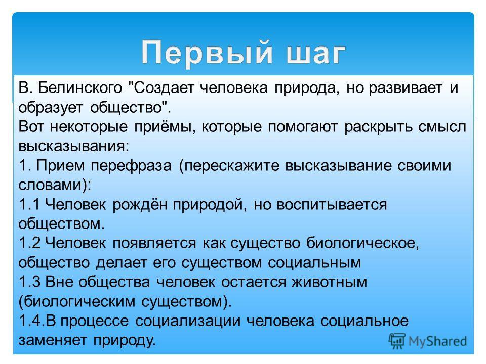 В. Белинского