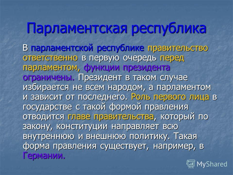 Формы правления Монархия Республика Абсолютная (неограниченная) Ограниченная (конституционная, парламентская) ПарламентскаяПрезидентская Смешанная (президентско - парламентская)