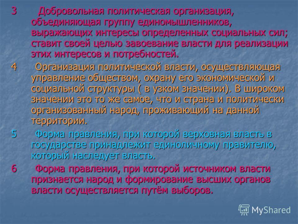 Терминологический диктант 1 Это слово греческого происхождения и изначально означало искусство управления государством, государственные дела. В наше время этим словом называют и деятельность, связанную с отношениями между большими общественными групп