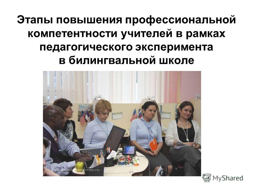 Этапы повышения профессиональной компетентности учителей в рамках педагогического эксперимента в билингвальной школе