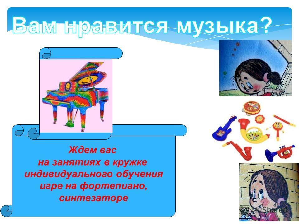 Ждем вас на занятиях в кружке индивидуального обучения игре на фортепиано, синтезаторе