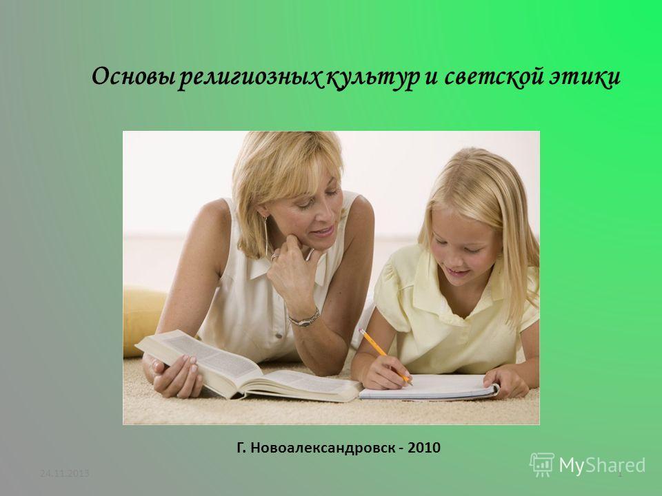 Основы религиозных культур и светской этики Г. Новоалександровск - 2010 24.11.20131