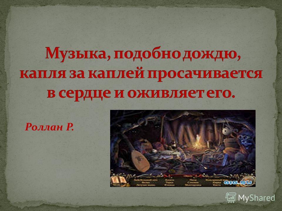 Роллан Р.