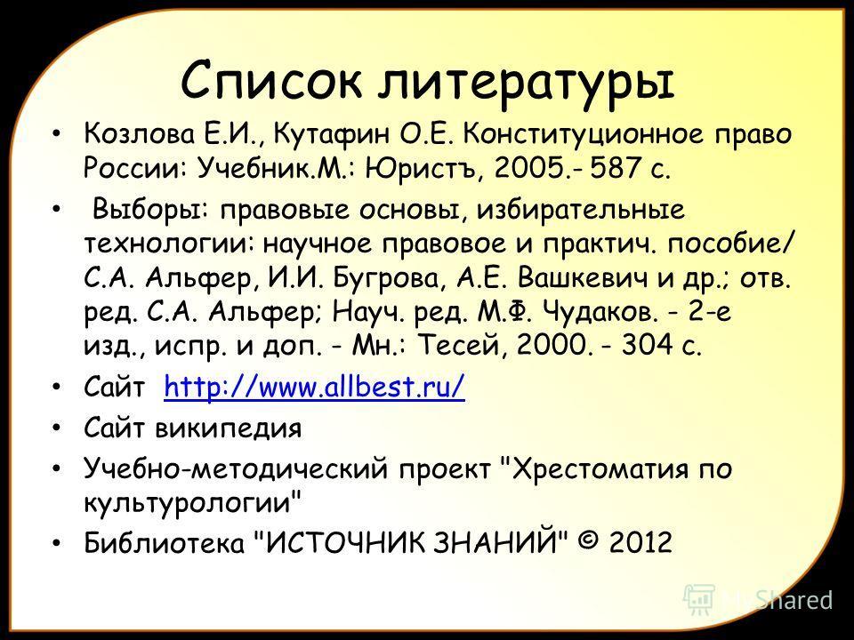 Конституционное право учебник козлова кутафин скачать pdf