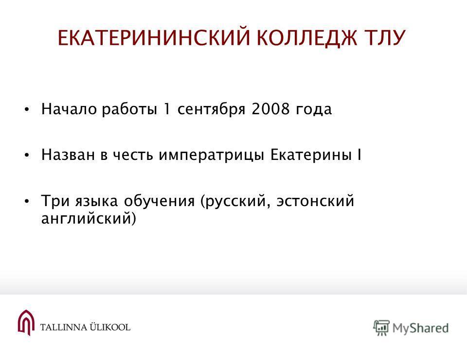 ЕКАТЕРИНИНСКИЙ КОЛЛЕДЖ ТЛУ Начало работы 1 сентября 2008 года Назван в честь императрицы Екатерины I Три языка обучения (русский, эстонский английский)