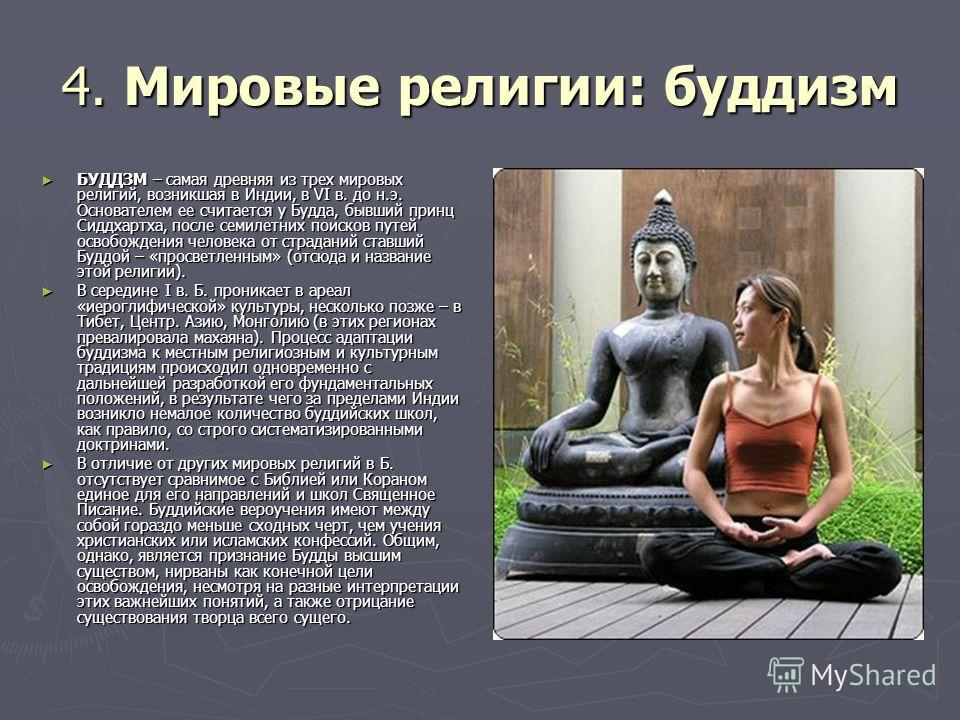a comparison of buddhism and hinduism the oldest living religion Buddhism vs hinduism hinduism, the oldest known religion, is extremely rich with hundreds of gods  buddhism and hinduism comparison report.